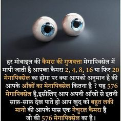 Facts, amazing facts in Hindi aap log jaroor jaane Wow Facts, Real Facts, True Facts, Funny Facts, Weird Facts, Crazy Facts, Gernal Knowledge, General Knowledge Facts, Knowledge Quotes