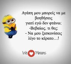 3 ΤΡΟΠΟΙ ΓΙΑ ΝΑ ΣΩΣΕΙΣ ΤΗΝ ΣΧΕΣΗ ΣΟΥ ΜΕΤΑ ΑΠΟ ΑΠΙΣΤΙΑ | Staxtopouta Minion Movie, Minion Party, Funny Phrases, Funny Quotes, We Love Minions, Greek Quotes, Funny Relationship, Jokes, Lol