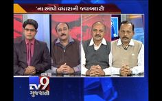 The News Centre Debate : 'Teachers oppose non-teaching duties', Pt 1  Subscribe to ‪#‎Tv9‬ Gujarati https://www.youtube.com/tv9gujarati Like us on ‪#‎Facebook‬ at https://www.facebook.com/tv9gujarati Follow us on ‪#‎Twitter‬ at https://twitter.com/Tv9Gujarat Follow us on ‪#‎Dailymotion‬ at http://www.dailymotion.com/GujaratTV9 Circle us on ‪#‎Google‬+ : https://plus.google.com/+tv9gujarat Follow us on ‪#‎Pinterest‬ at http://www.pinterest.com/tv9gujarati/pins/