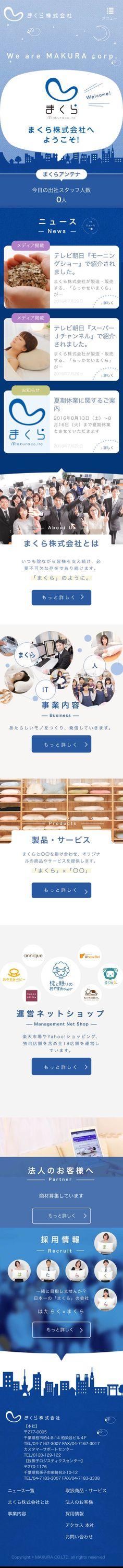 メインやコンテンツ まくら株式会社 枕を中心とした寝具類のインターネット通販・企画製造・卸売販売を行っています。