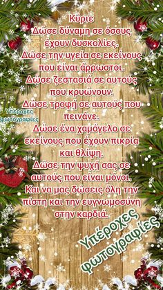 Christmas Wreaths, Christmas Tree, Robins, Diy And Crafts, Religion, Prayers, Faith, Christian, Messages