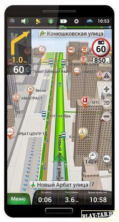 Скачать бесплатно и без регистрации новую версию Навител Навигатор 9.8 для андроид.
