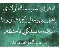 اللهم امين Arabic Calligraphy Calligraphy