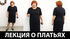 Лекция о платьях Какие линии кроя уменьшают фигуру? Как не создать лишни...