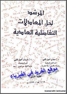 تحميل كتاب المرشد لحل المعادلات التفاضلية العادية Pdf Studying Math Books Free Download Pdf Math