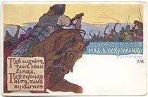Ilya Muromets - Ivan Bilibin