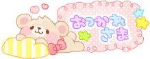 sleeping bear~!! =33