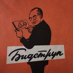 Cover of a book with illustrations by Herluf Bidstrup, 1962. The word is a Russian transliteration of the Bidstrup. #cover #book #lettering #typography #bidstrup #herlufbidstrup #illustration #design #graphicdesign #graphic_design