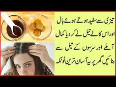 Stop White Grey Hair Natural Home Remedies in Urdu Hindi - YouTube