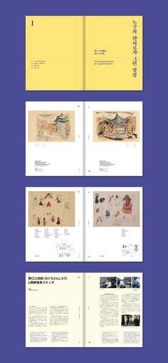 (주)디자인인트로 » 1920~1930년대 그림으로 보는 경성과 부산