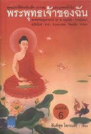 พระพุทธเจ้าของฉัน แต่งโดย สันติสุข โสภณศิริ  เป็นหนังสือที่ เหมาะสำหรับเด็กวัย 7-12 ปี