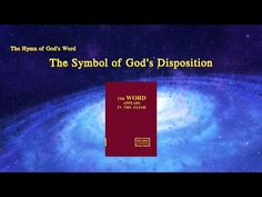 The Hymn of God's Word The Symbol of God's Disposition|The Church of Almighty God
