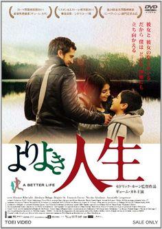 よりよき人生 [DVD]:Amazon.co.jp:DVD