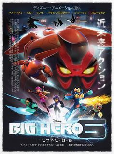 Coming soon...like, really soon: Big Hero 6, out in theaters on Nov. 7