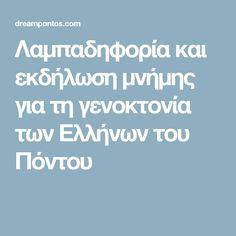 Λαμπαδηφορία και εκδήλωση μνήμης για τη γενοκτονία των Ελλήνων του Πόντου
