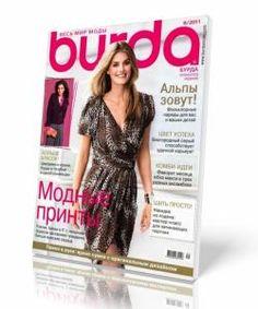 Burda (архив 2000)+выкройки [2000, Модный журнал, PDF] / Скачать бесплатно