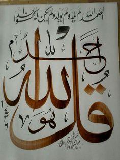 Islamic Calligraphy, Calligraphy Art, Arabic Art, Sufi, Islamic Art, Diy And Crafts, Psp, Drawings, Allah
