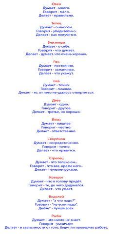 Шуточный астрологический прогноз для гостей на юбилее. Игровой блок Alchemy Symbols, Learn Russian, My Diary, Just Smile, Some Words, Kids And Parenting, Libra, Life Rules, Zodiac Signs