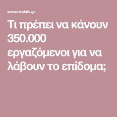 Τι πρέπει να κάνουν 350.000 εργαζόμενοι για να λάβουν το επίδομα; Euro