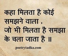 hindi quotes shayari samajh
