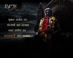 Chatrapati Shivaji Maharaj Jayanti Wallpapers Images Quotes Download Shivaji Maharaj Quotes, Shivaji Maharaj Hd Wallpaper, Wedding Invitation Background, Marathi Quotes, Great King, Creativity Quotes, God Pictures, Wallpaper Free Download, Image Hd