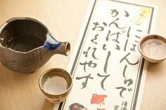 「京都・日本酒サミット2013」開催 全国から約150蔵が京都へ