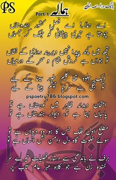New Friendship poetry 2020 | Dosti shayari in Urdu Iqbal Poetry In Urdu, Dosti Shayari, Allama Iqbal, Urdu Love Words, New Friendship, Romantic Poetry, Messages, Ps, Books