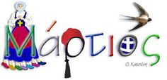 Картинки по запросу Ο Μάρτιος Outdoor Decor, Greece, Home Decor, History, Google, Greece Country, Decoration Home, Historia, Room Decor