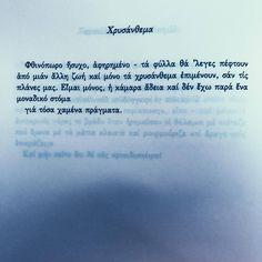 Τ. Λειβαδίτης «Χρυσάνθεμα» Perfect People, Greek Quotes, Simple, Greek Sayings