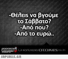 αστειες εικονες με ατακες Greek Memes, Funny Greek, Greek Quotes, Photo Quotes, Love Quotes, Quotes Quotes, Funny Statuses, Magic Words, Just Kidding