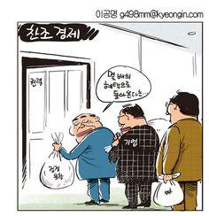 [경인만평 이공명 2016년 11월 15일자]찬조 경제 #만평