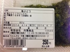 Sea Grapes with Japanese label. Keep refrigerated.