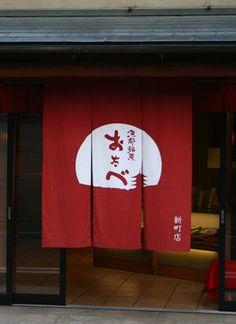 着物のいろは: 夏ののれんと、秋ののれんを並べて... 〜京都のれん散歩6