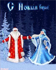 Christmas And New Year, Vintage Christmas, Merry Christmas, Xmas, Ded Moroz, Growing Old Together, Princesas Disney, Christmas Pictures, Animated Gif