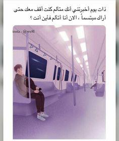 Arabic Love Quotes, Arabic Words, Beautiful Moments, Beautiful Words, Words Quotes, Qoutes, Sayings, Graduation Cap Designs, Nursery Storage