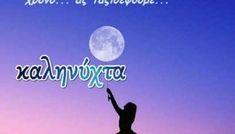 10 εικόνες με όμορφα...αληθινά λόγια για καληνύχτα! - eikones top Good Morning Good Night, Sweet Dreams, Celestial, Quotes, Photography, Proverbs Quotes, Nice Asses, Quotations, Photograph