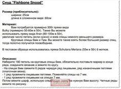 Снуд для мужчин. Обсуждение на LiveInternet - Российский Сервис Онлайн-Дневников