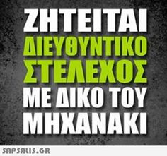 Funny Greek, Free Therapy, True Words, Lol, Funny Quotes, Jokes, Smile, Humor, Funny Phrases
