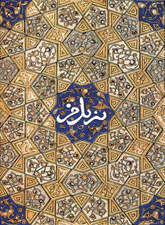 Cover of a Mamluk copy of the Qur'an that dates to the early 14th century.