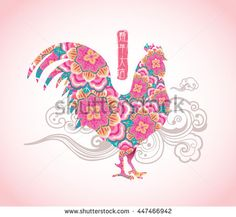 """Chinese New Year 2017 rooster design. The Chinese word mean """"the year of the rooster with prosperity""""."""
