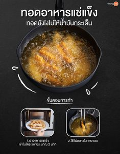I Love Food, Good Food, Yummy Food, Thai Food Menu, Cooking Restaurant, Snack Recipes, Cooking Recipes, Cooking Tips, Cafe Food