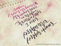 Calligraphy, 캘리그라피, 윤하, 소나기