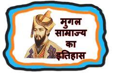 The history of the Mughal Empire. मुगल साम्राज्य के इतिहास की जानकारी जिसमे आप इस साम्राज्य में आप बाबर, हुमायू, शेरशाह द्वारा लडे गए युद्धों को देखेंगे.
