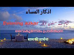 Hadees In Urdu Blog Subha Sham K Azkar Download Morning Subah And Evening Shaam Daily Azkaar Sah Islamic Love Quotes Blogging Quotes Good Morning Arabic