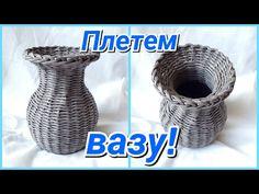 Плетение вазы (кувшина) из газетных трубочек! Подробный МК! - YouTube