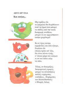 Οι συμβουλές του μικρού λύκου Winnie The Pooh, Nutrition, Projects, Blue Prints, Winnie The Pooh Ears, Pooh Bear, Tile Projects, Meals