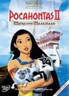 Pocahontas II - Matka uuteen maailmaan - DVD - Elokuvat - CDON.COM
