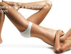 Как убрать живот и выпрямить спину? Этот волшебный метод гарантированно поможет