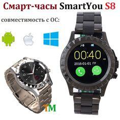 Смарт-часы SmartYou S8 Classic (Black & Silver)
