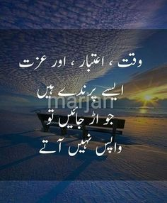 Untitled Poetry Quotes In Urdu, Best Urdu Poetry Images, Urdu Poetry Romantic, Ali Quotes, Love Poetry Urdu, Urdu Quotes, Wisdom Quotes, Quotes Images, Quotations